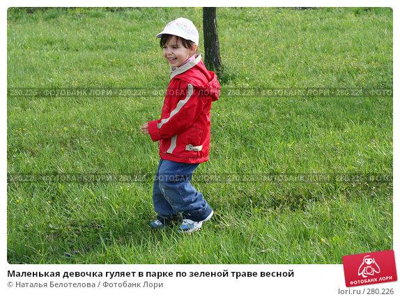 Маленькая девочка гуляет в парке по зеленой траве весной, фото № 280226, снято 10 мая 2008 г. (c) Наталья Белотелова / Фотобанк Лори