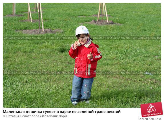 Маленькая девочка гуляет в парке по зеленой траве весной, фото № 280234, снято 10 мая 2008 г. (c) Наталья Белотелова / Фотобанк Лори