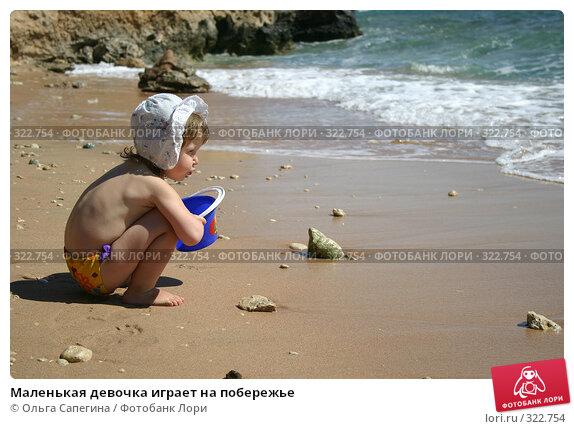 Маленькая девочка играет на побережье, фото № 322754, снято 17 мая 2006 г. (c) Ольга Сапегина / Фотобанк Лори
