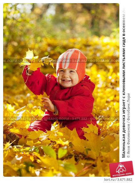 Купить «Маленькая девочка играет с кленовыми листьями сидя в осеннем лесу», фото № 3671882, снято 7 октября 2011 г. (c) Яков Филимонов / Фотобанк Лори