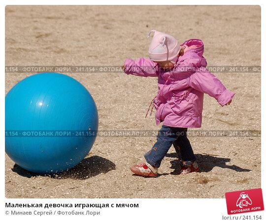 Маленькая девочка играющая с мячом, фото № 241154, снято 4 мая 2007 г. (c) Минаев Сергей / Фотобанк Лори