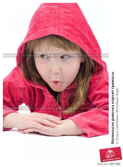 Купить «Маленькая девочка корчит гримасы», фото № 289986, снято 6 апреля 2008 г. (c) Ольга Сапегина / Фотобанк Лори
