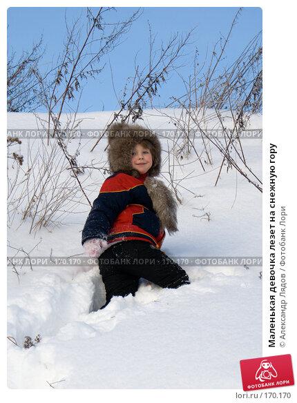 Маленькая девочка лезет на снежную гору, фото № 170170, снято 3 января 2008 г. (c) Александр Лядов / Фотобанк Лори