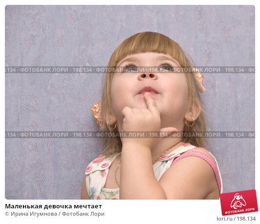 Маленькая девочка мечтает, фото № 198134, снято 2 февраля 2008 г. (c) Ирина Игумнова / Фотобанк Лори