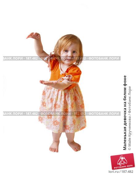 Маленькая девочка на белом фоне, фото № 187482, снято 4 декабря 2007 г. (c) Майя Крученкова / Фотобанк Лори