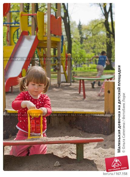 Маленькая девочка на детской площадке, фото № 167158, снято 19 мая 2007 г. (c) Ольга Сапегина / Фотобанк Лори