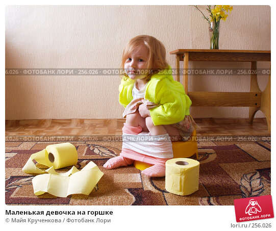 Маленькая девочка на горшке, фото № 256026, снято 14 апреля 2008 г. (c) Майя Крученкова / Фотобанк Лори