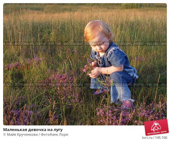 Купить «Маленькая девочка на лугу», фото № 145106, снято 20 июля 2007 г. (c) Майя Крученкова / Фотобанк Лори