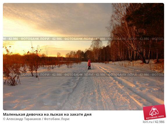 Маленькая девочка на лыжах на закате дня, эксклюзивное фото № 42986, снято 29 марта 2017 г. (c) Александр Тараканов / Фотобанк Лори