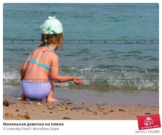 Маленькая девочка на пляже, фото № 116650, снято 3 января 2006 г. (c) Losevsky Pavel / Фотобанк Лори