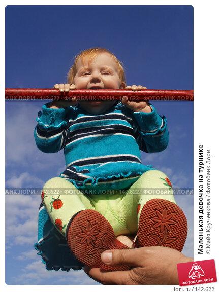 Купить «Маленькая девочка на турнике», фото № 142622, снято 16 апреля 2007 г. (c) Майя Крученкова / Фотобанк Лори