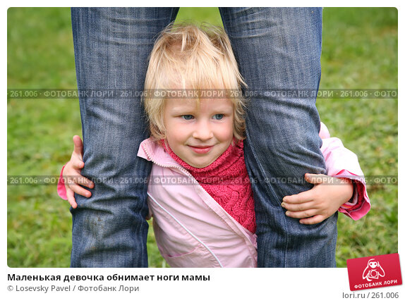 Маленькая девочка обнимает ноги мамы, фото № 261006, снято 22 июля 2017 г. (c) Losevsky Pavel / Фотобанк Лори