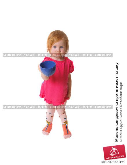 Маленькая девочка протягивает чашку, фото № 143498, снято 13 октября 2007 г. (c) Майя Крученкова / Фотобанк Лори