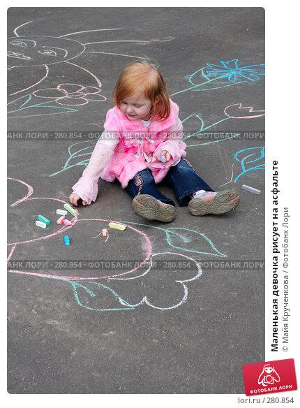 Маленькая девочка рисует на асфальте, фото № 280854, снято 10 мая 2008 г. (c) Майя Крученкова / Фотобанк Лори