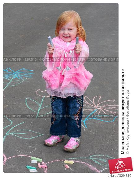Маленькая девочка рисует на асфальте, фото № 329510, снято 10 мая 2008 г. (c) Майя Крученкова / Фотобанк Лори