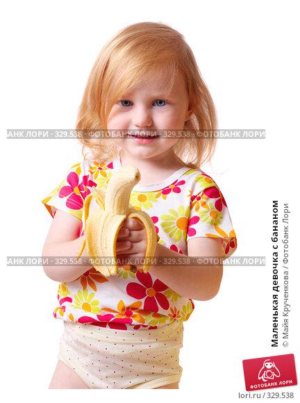 Купить «Маленькая девочка с бананом», фото № 329538, снято 14 июня 2008 г. (c) Майя Крученкова / Фотобанк Лори