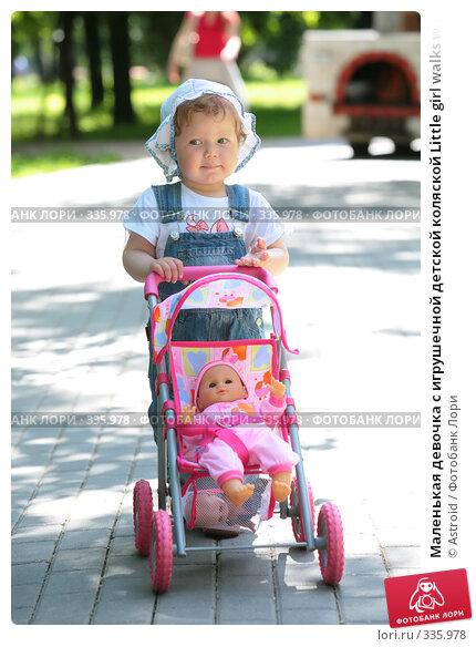 Маленькая девочка с игрушечной детской коляской Little girl walks with sidecar, фото № 335978, снято 21 июня 2008 г. (c) Astroid / Фотобанк Лори
