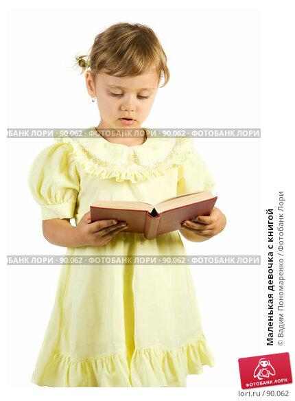 Маленькая девочка с книгой, фото № 90062, снято 16 июля 2007 г. (c) Вадим Пономаренко / Фотобанк Лори