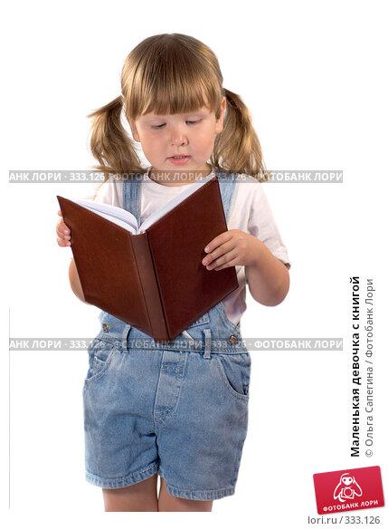 Маленькая девочка с книгой, фото № 333126, снято 26 августа 2007 г. (c) Ольга Сапегина / Фотобанк Лори