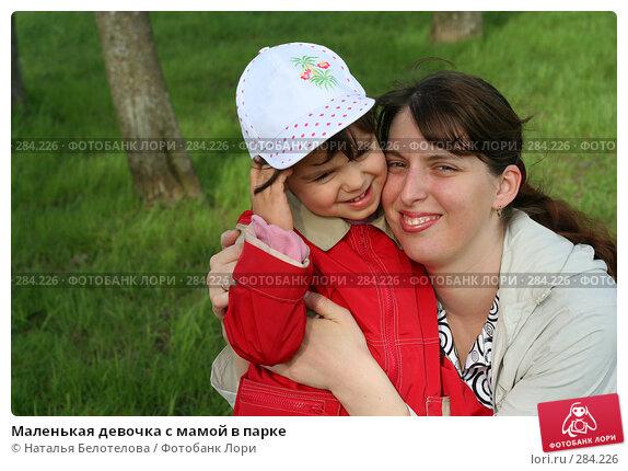 Купить «Маленькая девочка с мамой в парке», фото № 284226, снято 10 мая 2008 г. (c) Наталья Белотелова / Фотобанк Лори