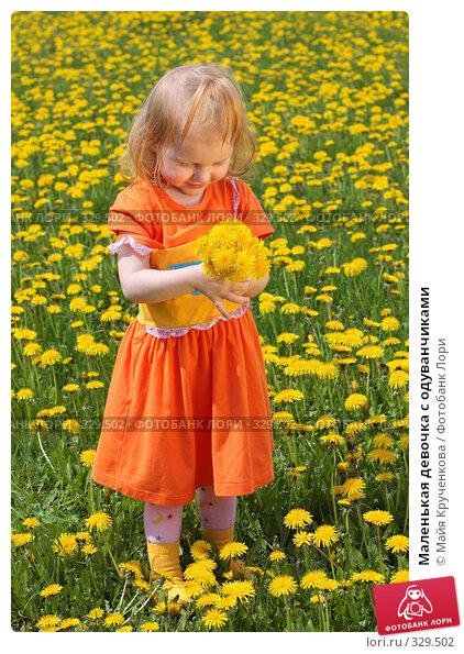 Маленькая девочка с одуванчиками, фото № 329502, снято 11 мая 2008 г. (c) Майя Крученкова / Фотобанк Лори