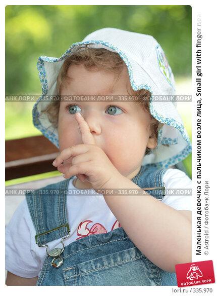 Маленькая девочка с пальчиком возле лица, Small girl with finger near face, фото № 335970, снято 21 июня 2008 г. (c) Astroid / Фотобанк Лори
