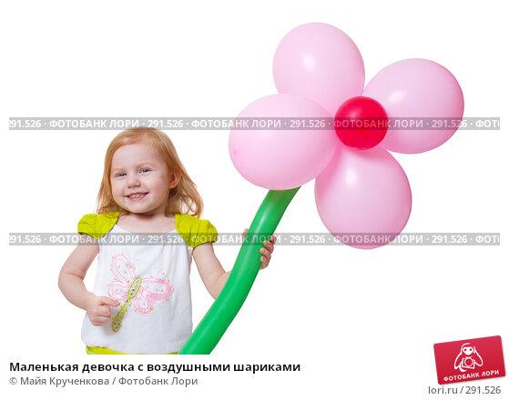 Маленькая девочка с воздушными шариками, фото № 291526, снято 24 апреля 2008 г. (c) Майя Крученкова / Фотобанк Лори