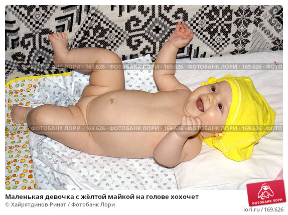 Маленькая девочка с жёлтой майкой на голове хохочет, фото № 169626, снято 24 января 2007 г. (c) Хайрятдинов Ринат / Фотобанк Лори