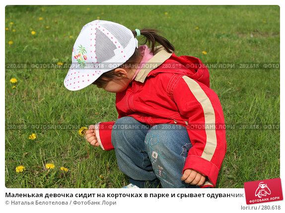 Маленькая девочка сидит на корточках в парке и срывает одуванчик, фото № 280618, снято 10 мая 2008 г. (c) Наталья Белотелова / Фотобанк Лори