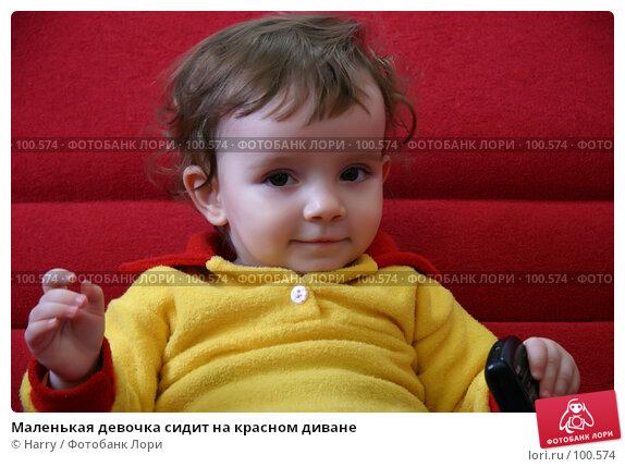 Маленькая девочка сидит на красном диване, фото № 100574, снято 23 декабря 2004 г. (c) Harry / Фотобанк Лори