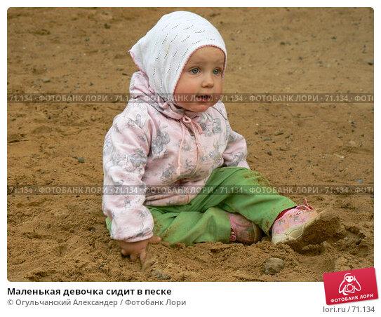 Маленькая девочка сидит в песке, фото № 71134, снято 21 июля 2007 г. (c) Огульчанский Александер / Фотобанк Лори
