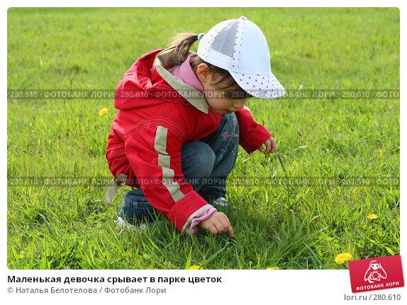 Маленькая девочка срывает в парке цветок, фото № 280610, снято 10 мая 2008 г. (c) Наталья Белотелова / Фотобанк Лори