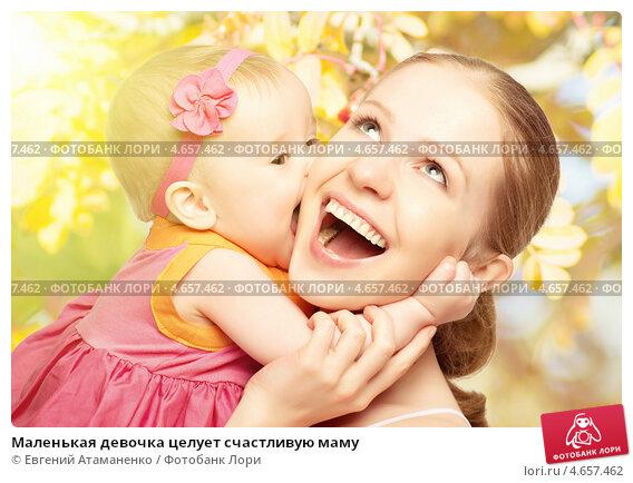Купить «Маленькая девочка целует счастливую маму», фото № 4657462, снято 6 мая 2013 г. (c) Евгений Атаманенко / Фотобанк Лори