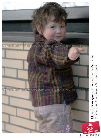 Маленькая девочка у кирпичной стены, фото № 258458, снято 18 апреля 2008 г. (c) Екатерина Соловьева / Фотобанк Лори