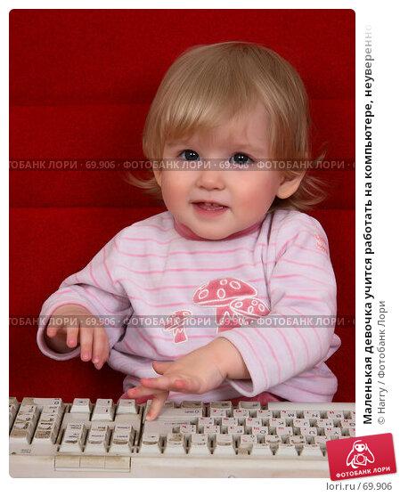 Маленькая девочка учится работать на компьютере, неуверенно нажимая кнопки, фото № 69906, снято 2 июля 2007 г. (c) Harry / Фотобанк Лори