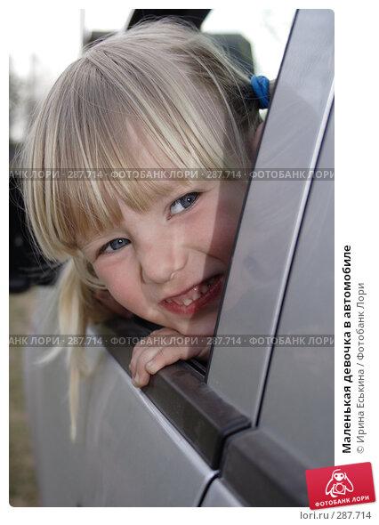 Маленькая девочка в автомобиле, фото № 287714, снято 1 мая 2008 г. (c) Ирина Еськина / Фотобанк Лори