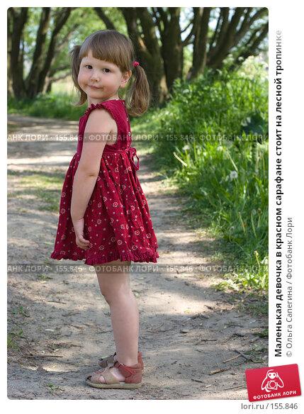Маленькая девочка в красном сарафане стоит на лесной тропинке, фото № 155846, снято 8 июня 2007 г. (c) Ольга Сапегина / Фотобанк Лори
