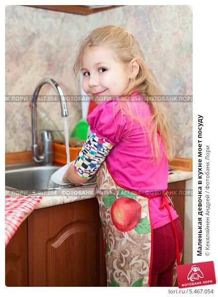 Купить «Маленькая девочка в кухне моет посуду», фото № 5467054, снято 8 января 2014 г. (c) Кекяляйнен Андрей / Фотобанк Лори