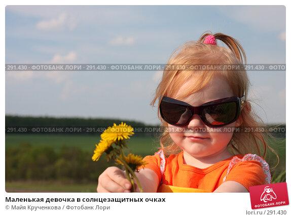 Маленькая девочка в солнцезащитных очках, фото № 291430, снято 17 мая 2008 г. (c) Майя Крученкова / Фотобанк Лори