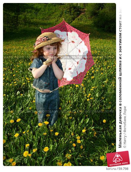 Маленькая девочка в соломенной шляпке и с зонтиком стоит на залитом солнечным светом поле с одуванчиками, фото № 59798, снято 22 мая 2006 г. (c) Harry / Фотобанк Лори