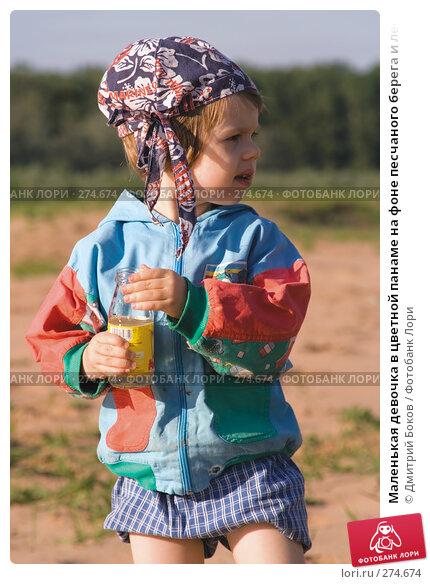 Маленькая девочка в цветной панаме на фоне песчаного берега и леса, фото № 274674, снято 3 июня 2006 г. (c) Дмитрий Боков / Фотобанк Лори