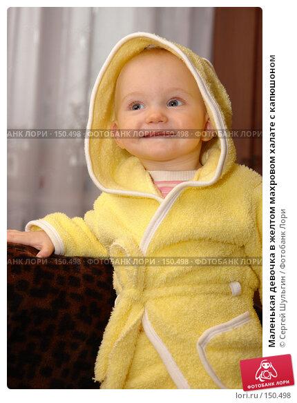 Маленькая девочка в желтом махровом халате с капюшоном, фото № 150498, снято 1 марта 2007 г. (c) Сергей Шульгин / Фотобанк Лори
