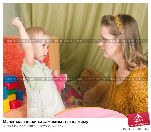 Купить «Маленькая девочка замахивается на маму», фото № 1301182, снято 18 декабря 2009 г. (c) Ирина Солошенко / Фотобанк Лори