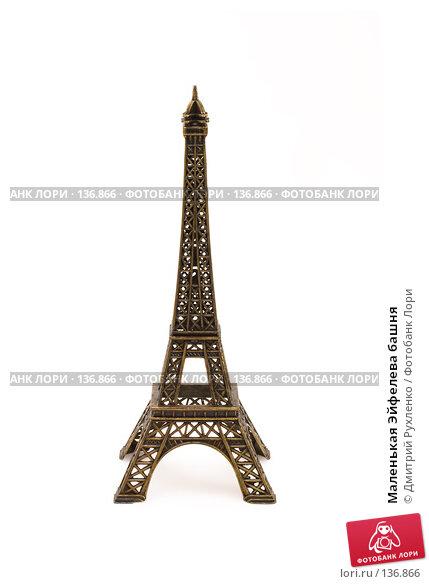 Купить «Маленькая Эйфелева башня», фото № 136866, снято 3 ноября 2007 г. (c) Дмитрий Рухленко / Фотобанк Лори