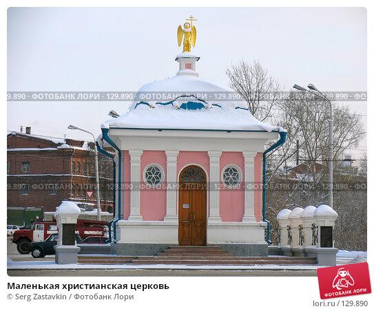 Купить «Маленькая христианская церковь», фото № 129890, снято 22 декабря 2004 г. (c) Serg Zastavkin / Фотобанк Лори
