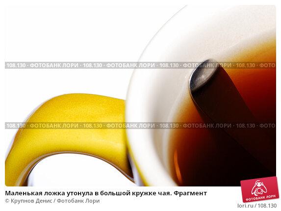 Купить «Маленькая ложка утонула в большой кружке чая. Фрагмент», фото № 108130, снято 3 октября 2007 г. (c) Крупнов Денис / Фотобанк Лори