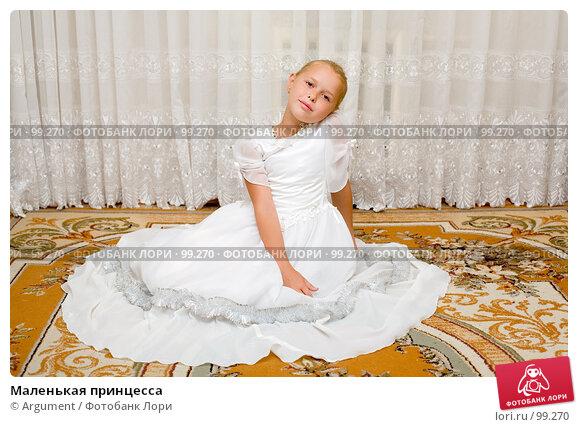 Маленькая принцесса, фото № 99270, снято 27 августа 2007 г. (c) Argument / Фотобанк Лори