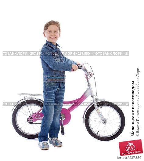 Маленькая с велосипедом, фото № 287850, снято 1 мая 2008 г. (c) Вадим Пономаренко / Фотобанк Лори