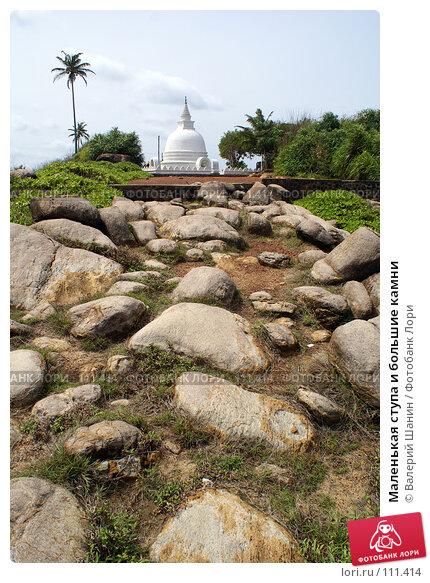 Купить «Маленькая ступа и большие камни», фото № 111414, снято 19 июня 2007 г. (c) Валерий Шанин / Фотобанк Лори