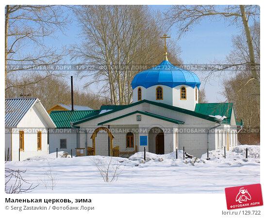 Маленькая церковь, зима, фото № 129722, снято 26 марта 2005 г. (c) Serg Zastavkin / Фотобанк Лори